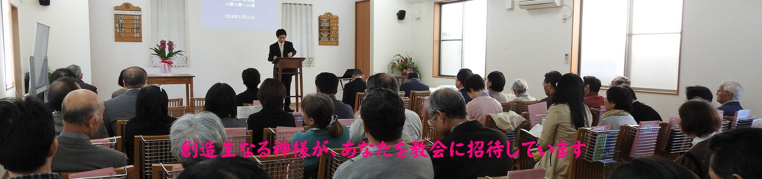 横田キリストの教会